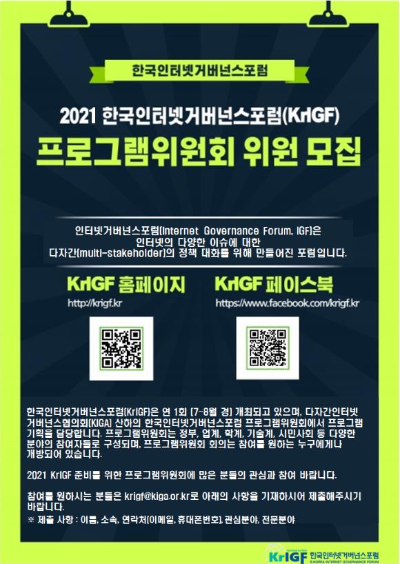 2021년_KrIGF_프로그램위원회_위원_모집_포스터