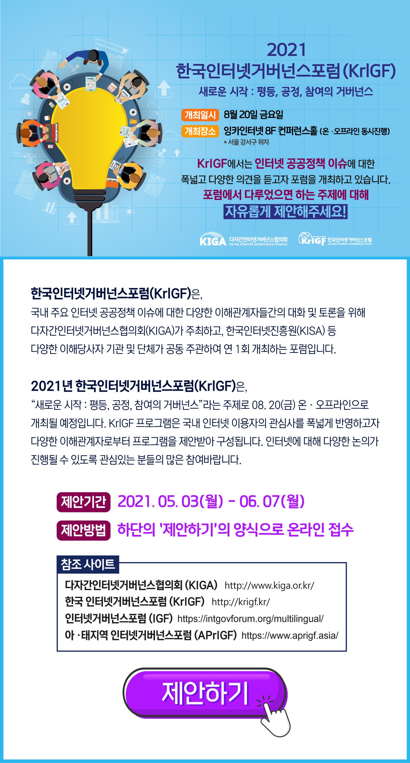 2021 한국인터넷거버넌스포럼(KrIGF) 프로그램모집 포스터(최종)